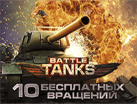 Battle Tanks играть слоты в казино онлайн